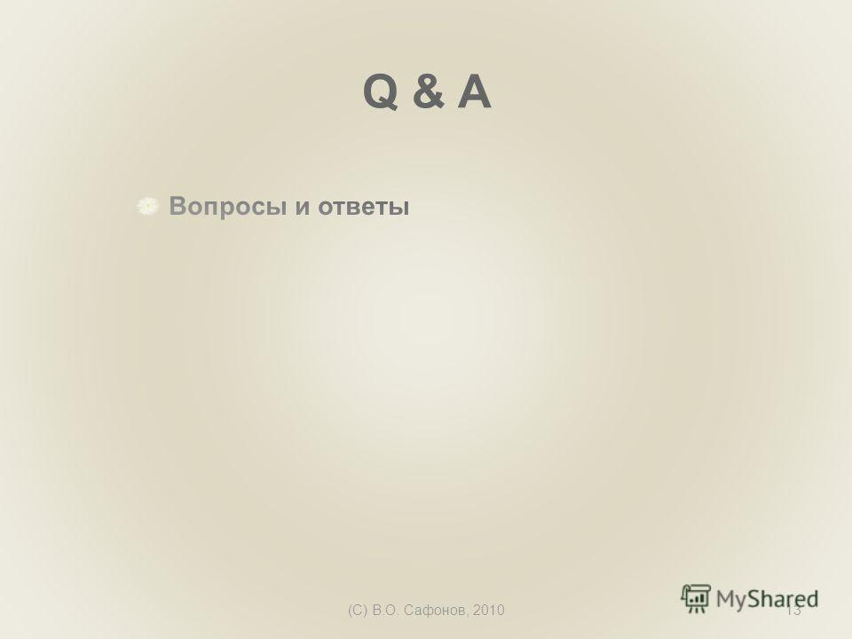 (C) В.О. Сафонов, 201013 Q & A