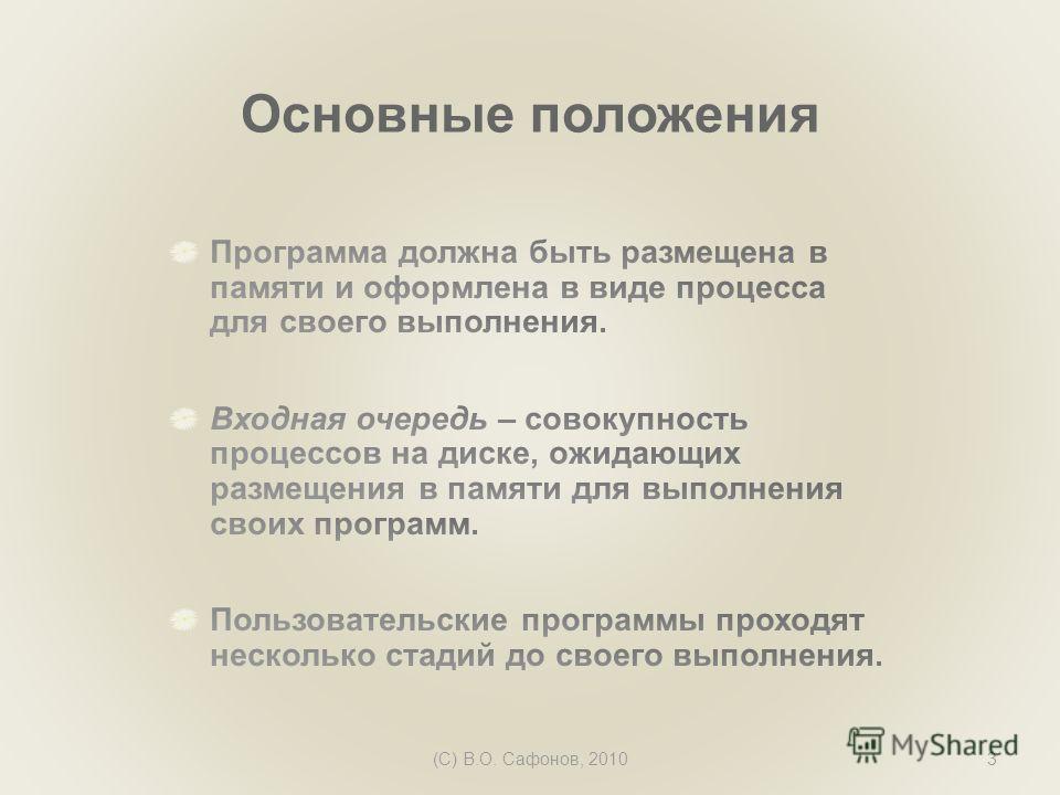 (C) В.О. Сафонов, 20103 Основные положения