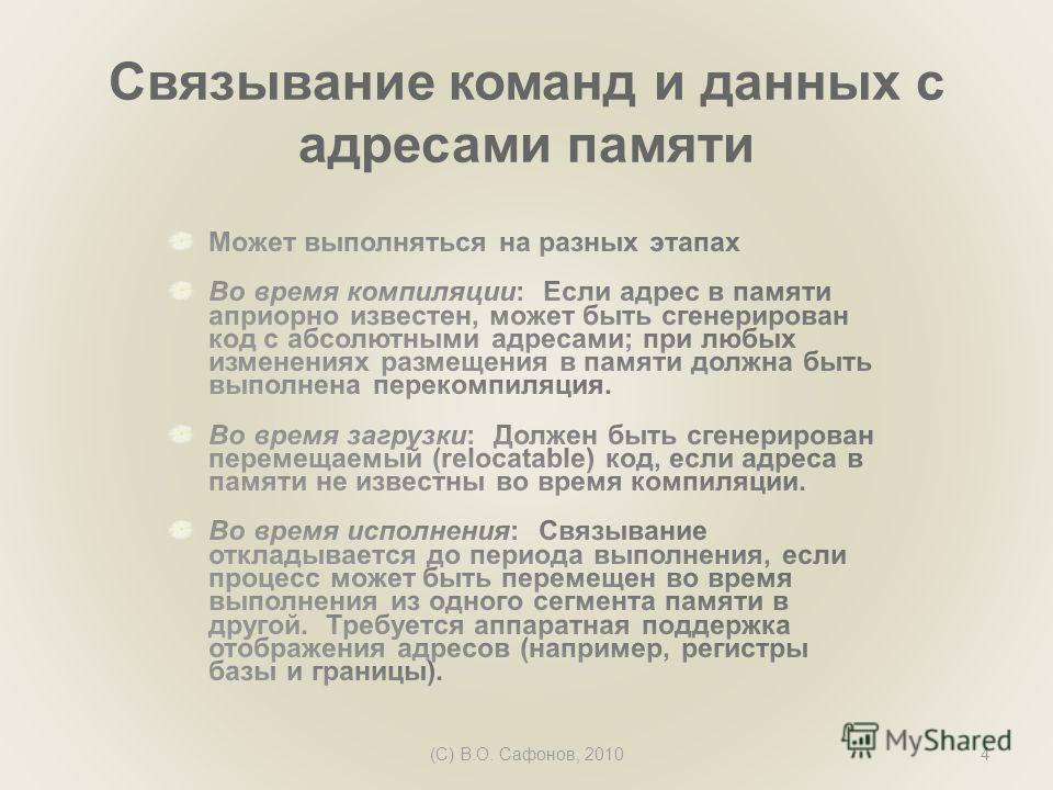 (C) В.О. Сафонов, 20104 Связывание команд и данных с адресами памяти