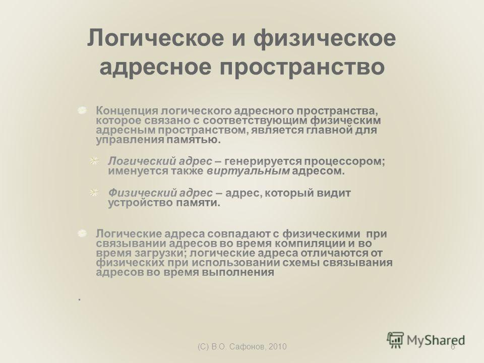 (C) В.О. Сафонов, 20106 Логическое и физическое адресное пространство