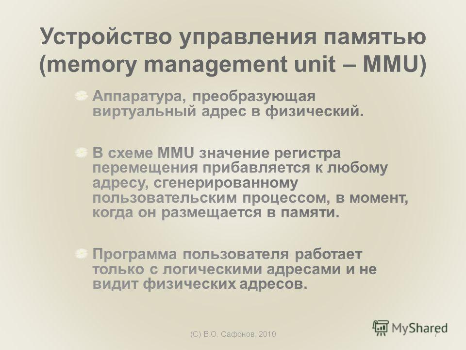 (C) В.О. Сафонов, 20107 Устройство управления памятью (memory management unit – MMU)