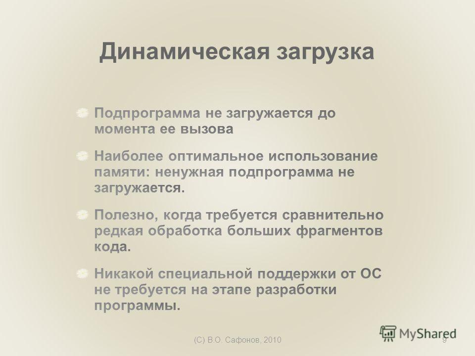 (C) В.О. Сафонов, 20109 Динамическая загрузка