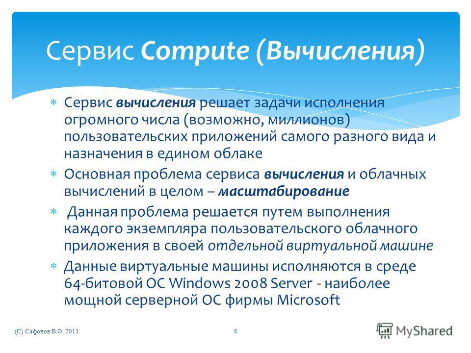 Сервис вычисления решает задачи исполнения огромного числа (возможно, миллионов) пользовательских приложений самого разного вида и назначения в едином облаке Основная проблема сервиса вычисления и облачных вычислений в целом – масштабирование Данная