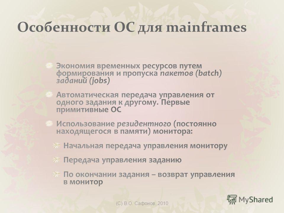 (C) В.О. Сафонов, 2010 Особенности ОС для mainframes