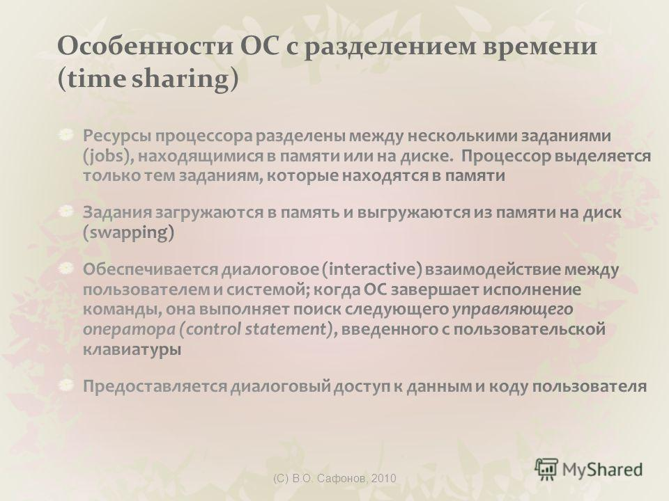 (C) В.О. Сафонов, 2010 Особенности ОС с разделением времени (time sharing)