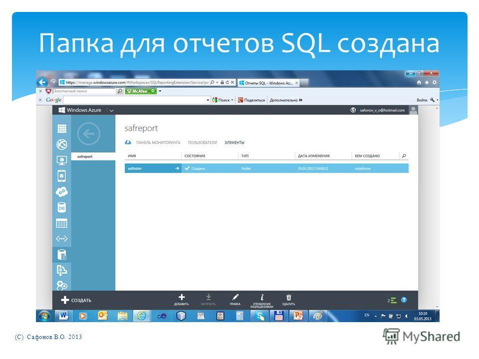 (C) Сафонов В.О. 2013 Папка для отчетов SQL создана