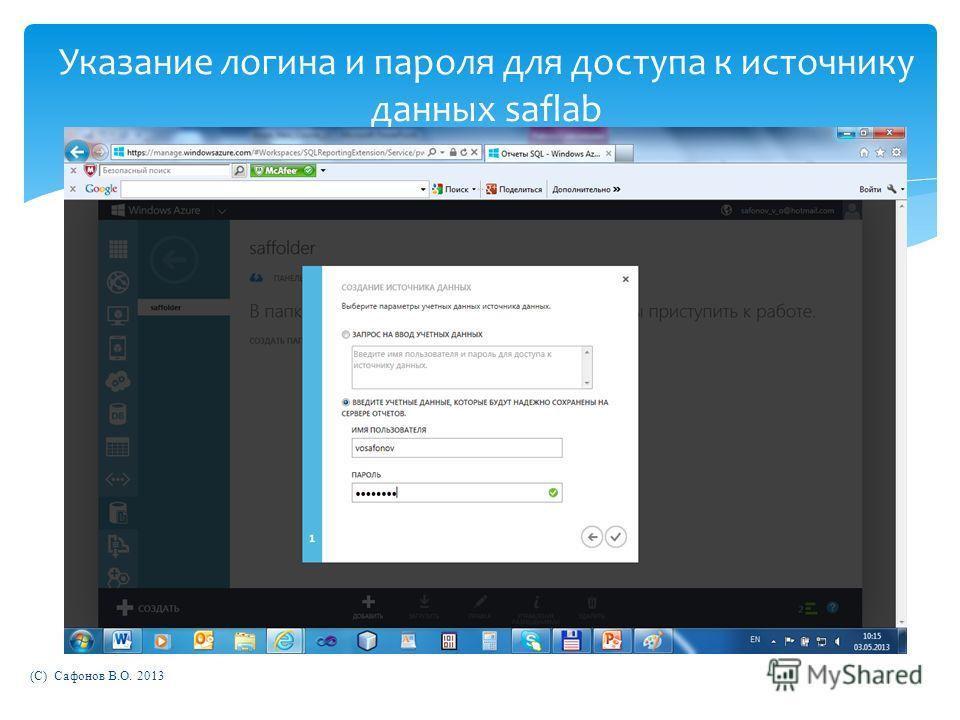(C) Сафонов В.О. 2013 Указание логина и пароля для доступа к источнику данных saflab
