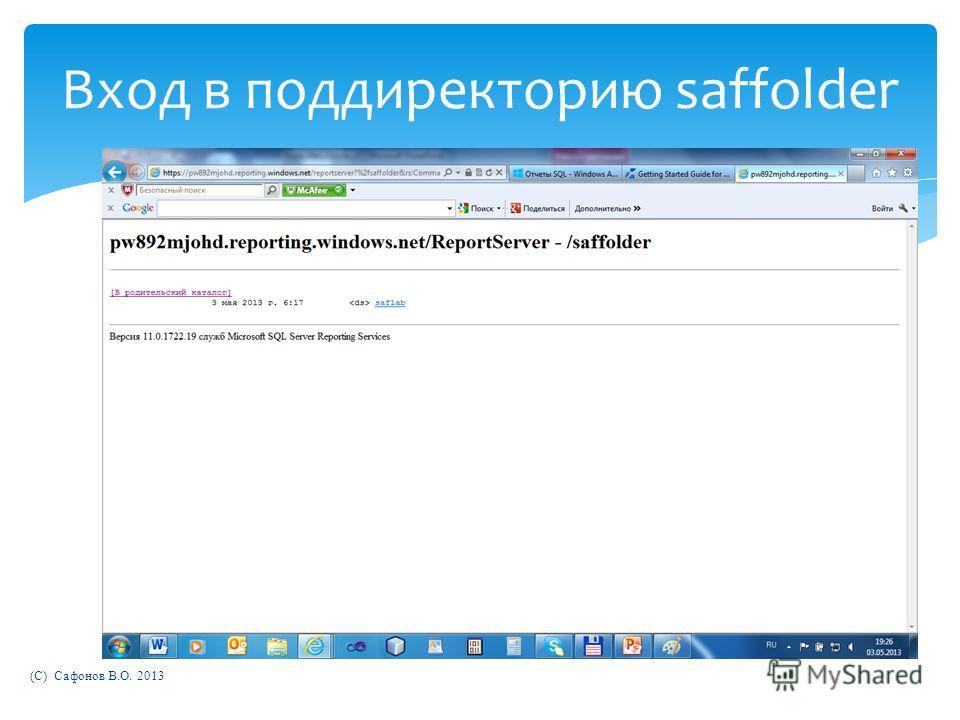 (C) Сафонов В.О. 2013 Вход в поддиректорию saffolder