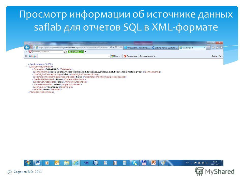 (C) Сафонов В.О. 2013 Просмотр информации об источнике данных saflab для отчетов SQL в XML-формате