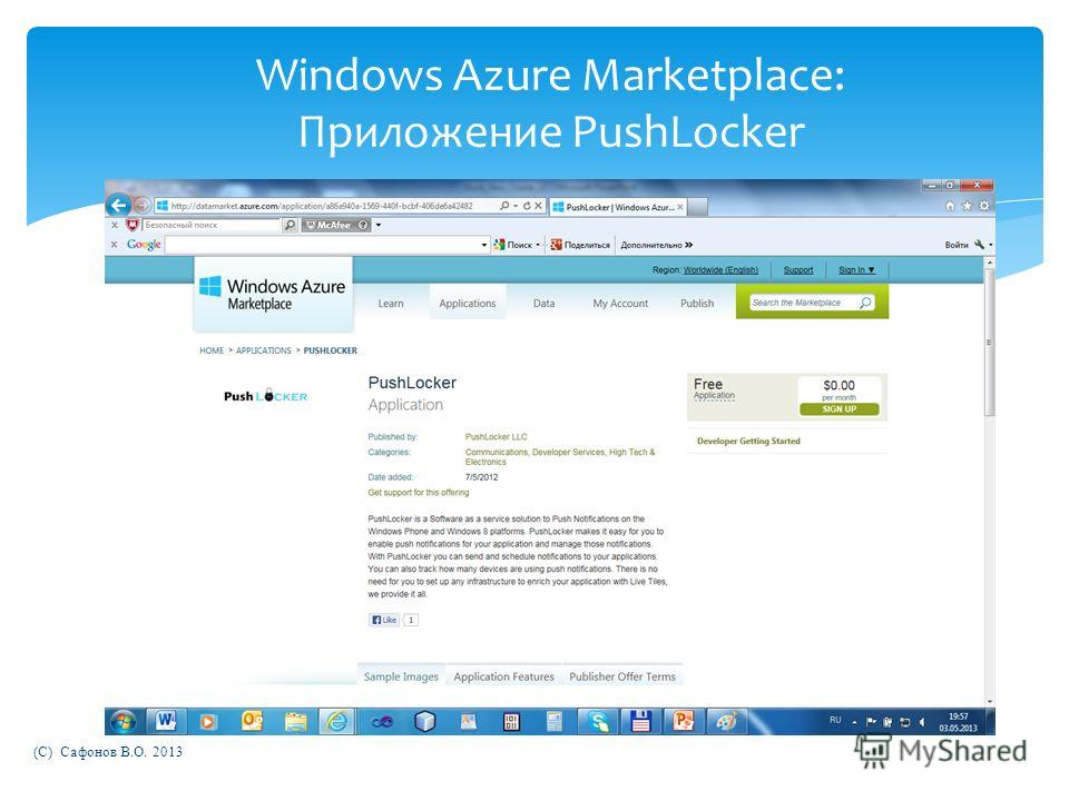 (C) Сафонов В.О. 2013 Windows Azure Marketplace: Приложение PushLocker