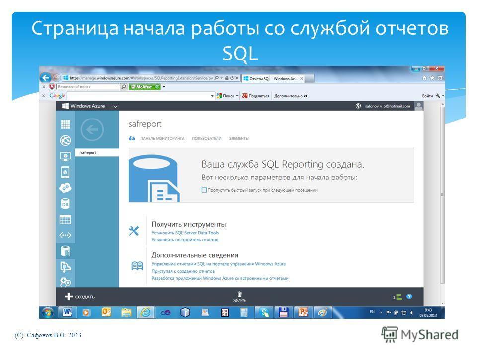 (C) Сафонов В.О. 2013 Страница начала работы со службой отчетов SQL