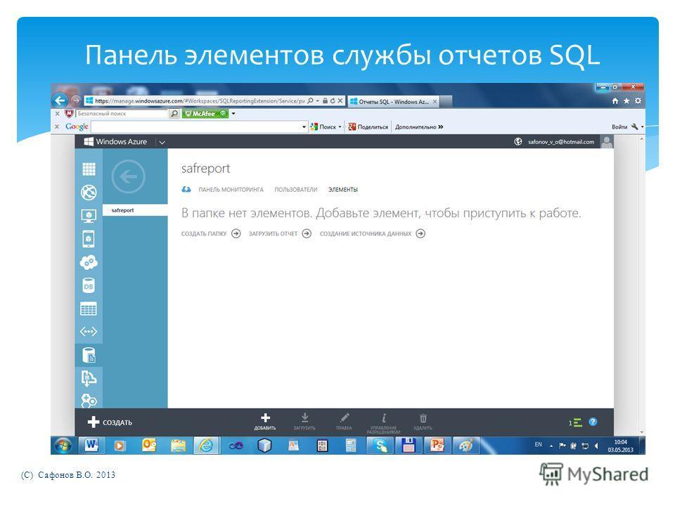 (C) Сафонов В.О. 2013 Панель элементов службы отчетов SQL