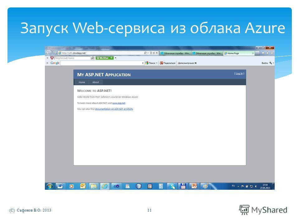 (C) Сафонов В.О. 201311 Запуск Web-сервиса из облака Azure