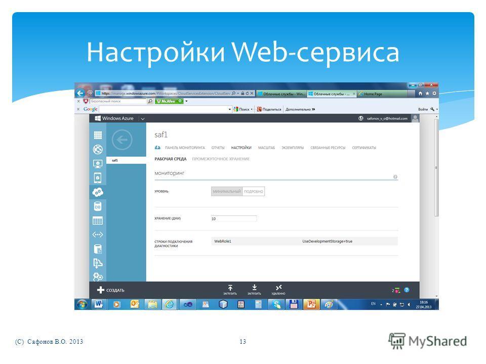 (C) Сафонов В.О. 201313 Настройки Web-сервиса