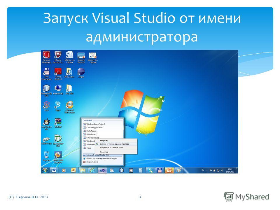 (C) Сафонов В.О. 20133 Запуск Visual Studio от имени администратора