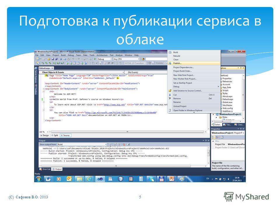 (C) Сафонов В.О. 20135 Подготовка к публикации сервиса в облаке