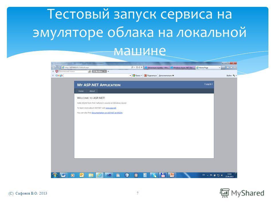 (C) Сафонов В.О. 20137 Тестовый запуск сервиса на эмуляторе облака на локальной машине
