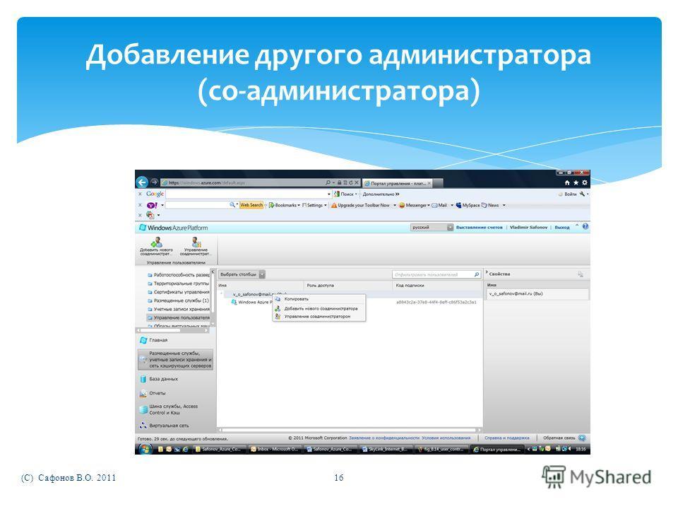 (C) Сафонов В.О. 201116 Добавление другого администратора (со-администратора)