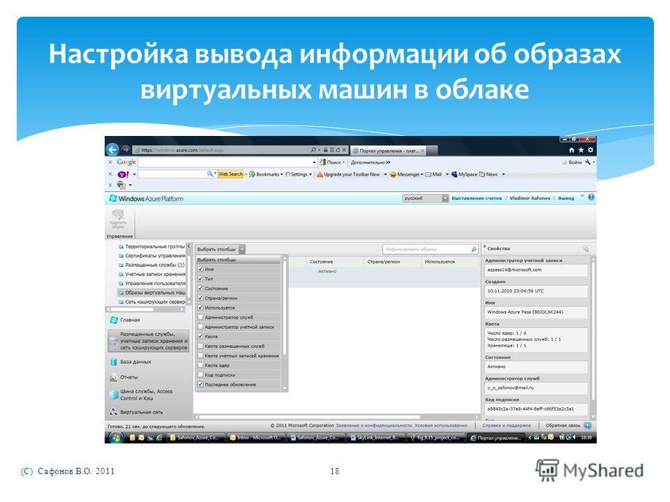 (C) Сафонов В.О. 201118 Настройка вывода информации об образах виртуальных машин в облаке