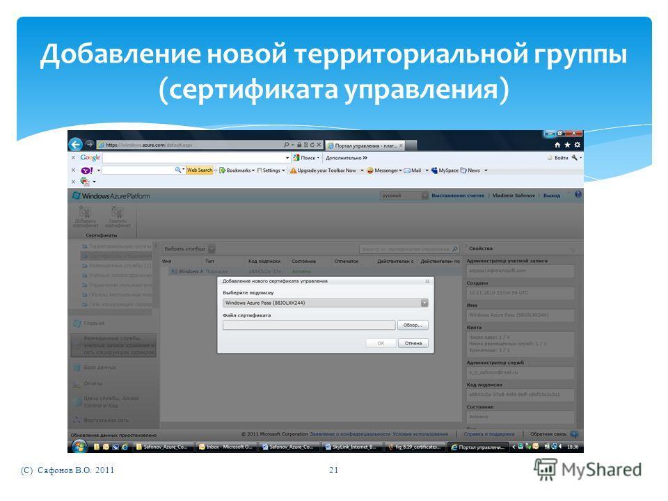 (C) Сафонов В.О. 201121 Добавление новой территориальной группы (сертификата управления)