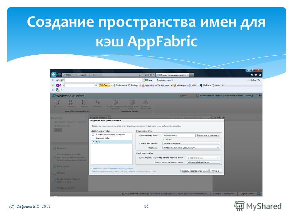 (C) Сафонов В.О. 201126 Создание пространства имен для кэш AppFabric