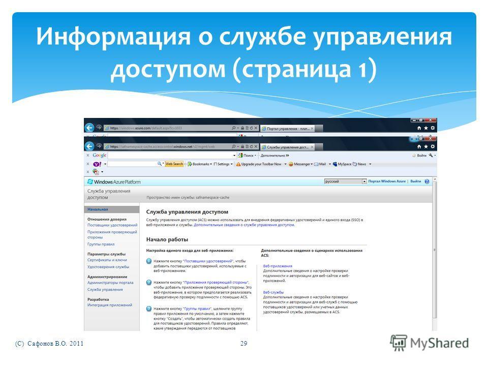 (C) Сафонов В.О. 201129 Информация о службе управления доступом (страница 1)