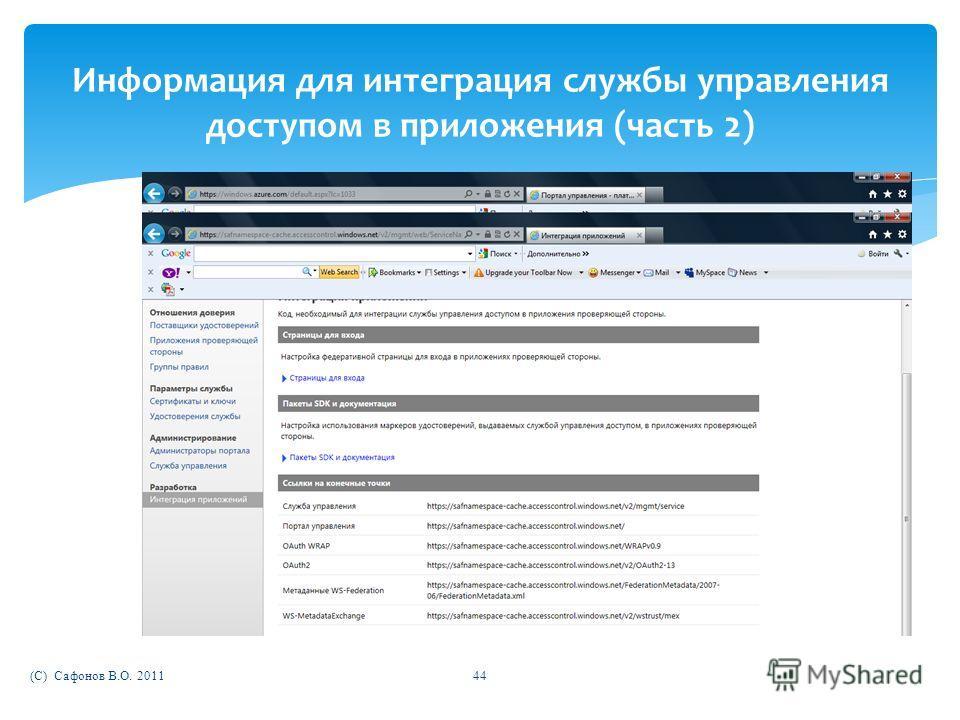 (C) Сафонов В.О. 201144 Информация для интеграция службы управления доступом в приложения (часть 2)