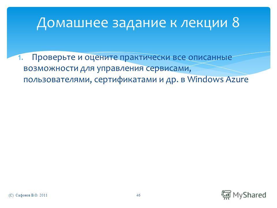 Домашнее задание к лекции 8 1.Проверьте и оцените практически все описанные возможности для управления сервисами, пользователями, сертификатами и др. в Windows Azure (C) Сафонов В.О. 201146