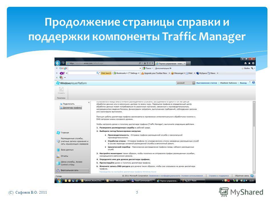 (C) Сафонов В.О. 20115 Продолжение страницы справки и поддержки компоненты Traffic Manager