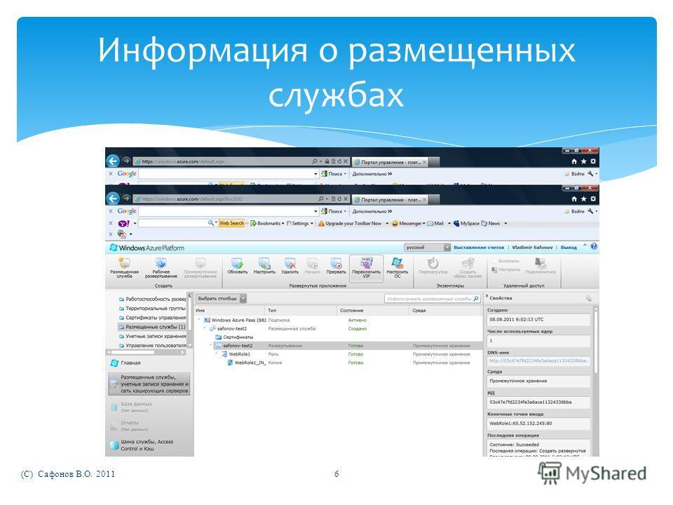 (C) Сафонов В.О. 20116 Информация о размещенных службах