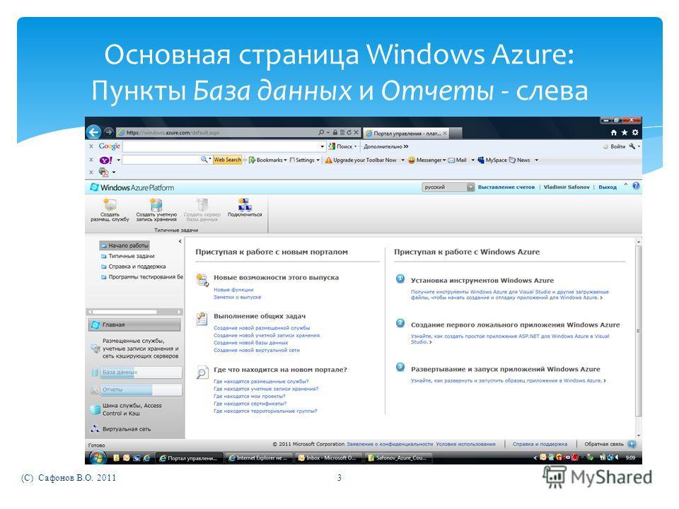 (C) Сафонов В.О. 20113 Основная страница Windows Azure: Пункты База данных и Отчеты - слева