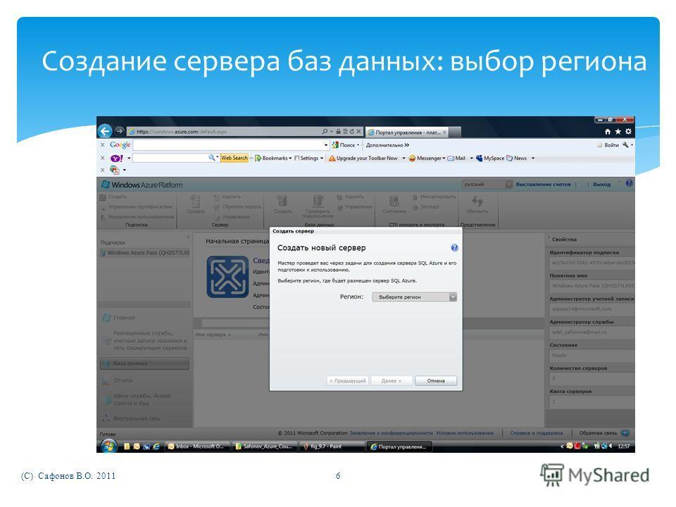 (C) Сафонов В.О. 20116 Создание сервера баз данных: выбор региона