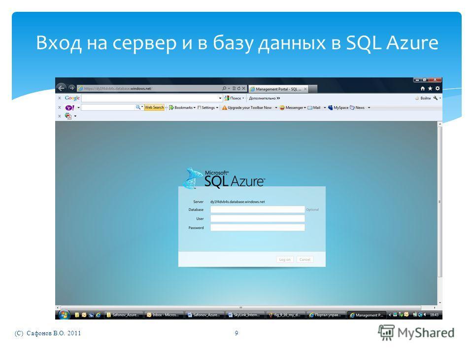 (C) Сафонов В.О. 20119 Вход на сервер и в базу данных в SQL Azure