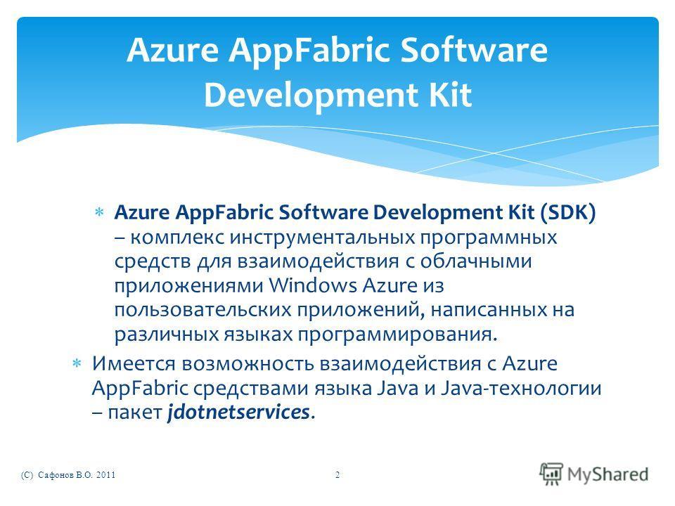 Azure AppFabric Software Development Kit (SDK) – комплекс инструментальных программных средств для взаимодействия с облачными приложениями Windows Azure из пользовательских приложений, написанных на различных языках программирования. Имеется возможно