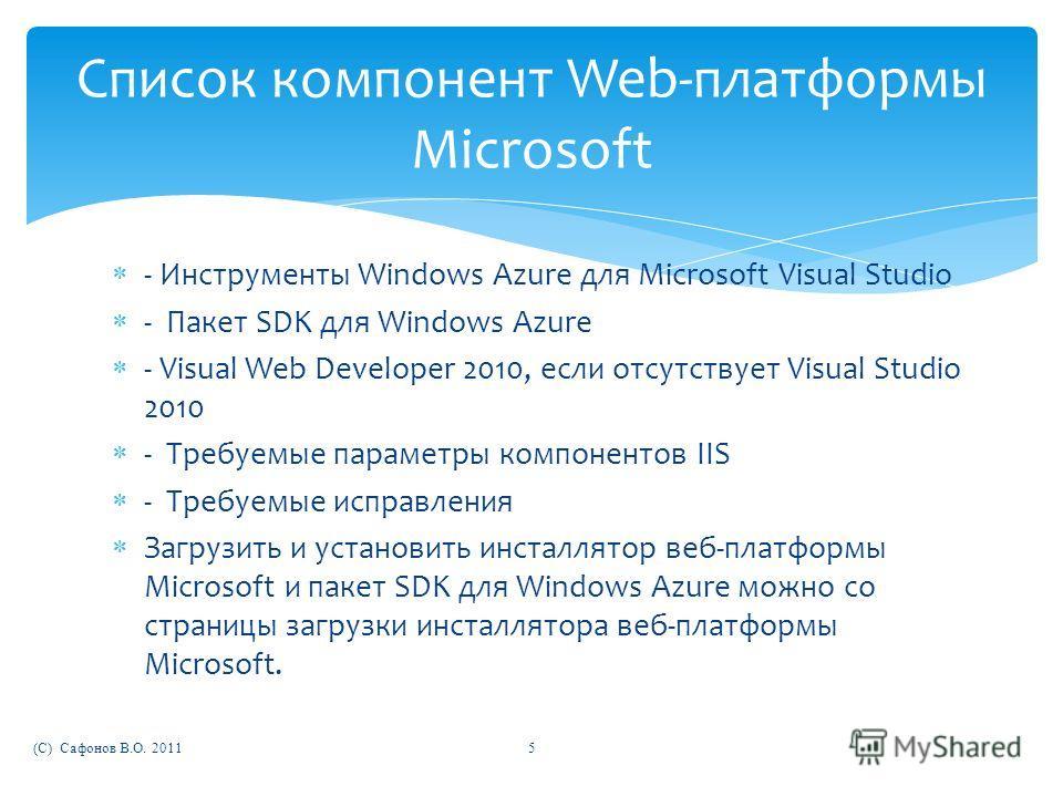 - Инструменты Windows Azure для Microsoft Visual Studio - Пакет SDK для Windows Azure - Visual Web Developer 2010, если отсутствует Visual Studio 2010 - Требуемые параметры компонентов IIS - Требуемые исправления Загрузить и установить инсталлятор ве