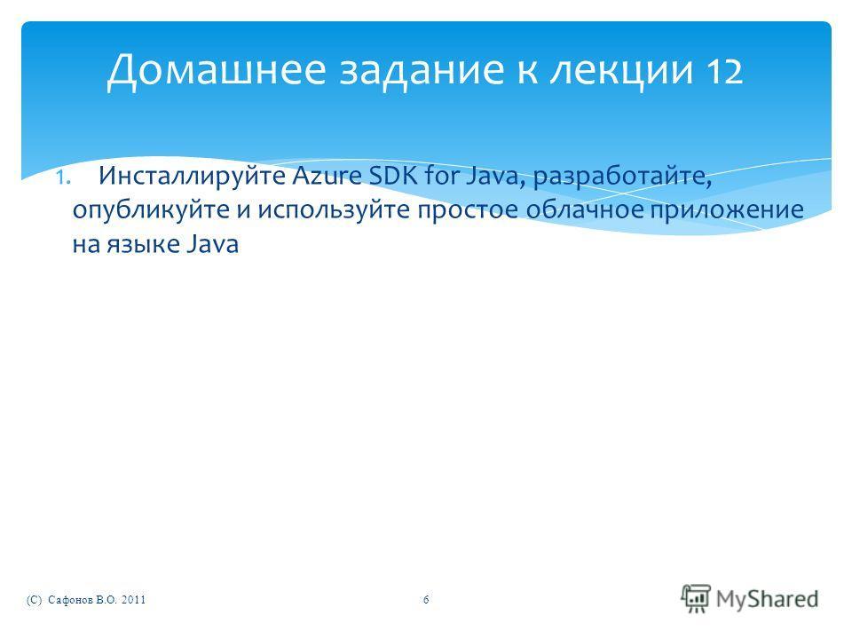 Домашнее задание к лекции 12 1.Инсталлируйте Azure SDK for Java, разработайте, опубликуйте и используйте простое облачное приложение на языке Java (C) Сафонов В.О. 20116