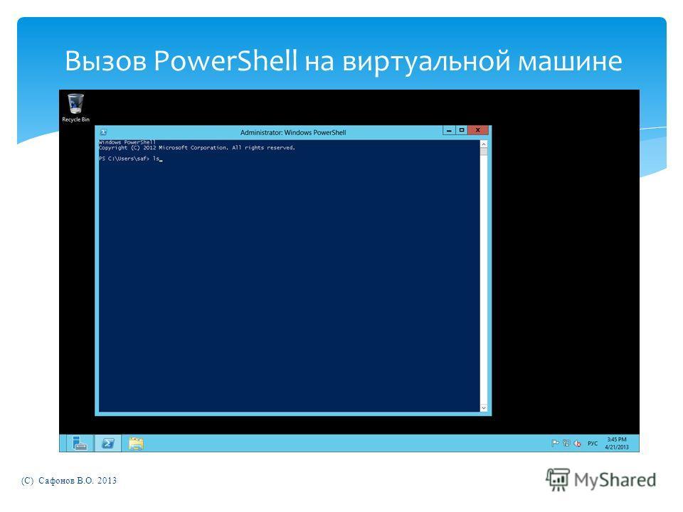 (C) Сафонов В.О. 2013 Вызов PowerShell на виртуальной машине