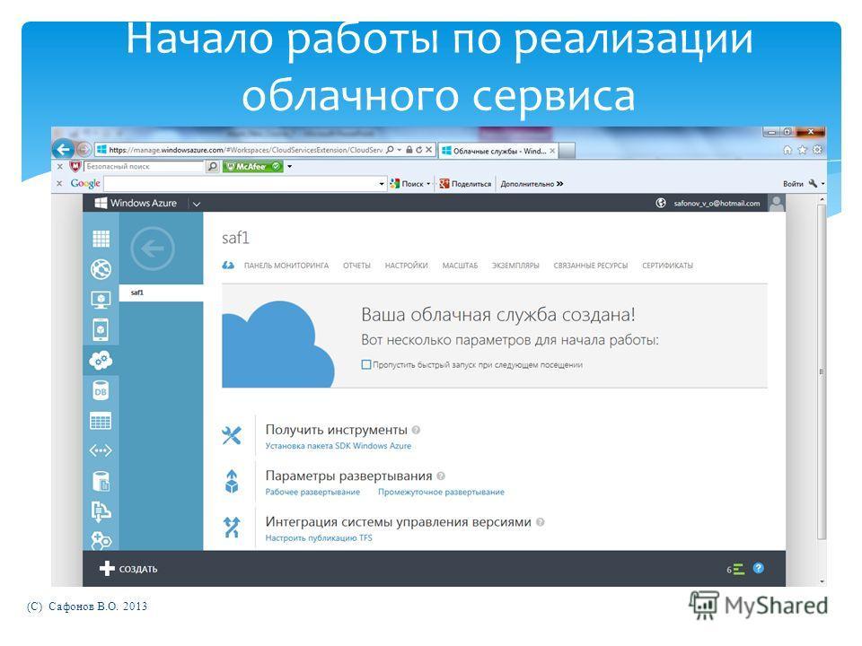 (C) Сафонов В.О. 2013 Начало работы по реализации облачного сервиса