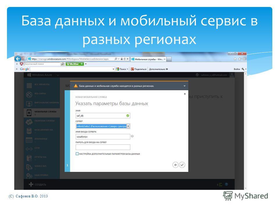 (C) Сафонов В.О. 2013 База данных и мобильный сервис в разных регионах