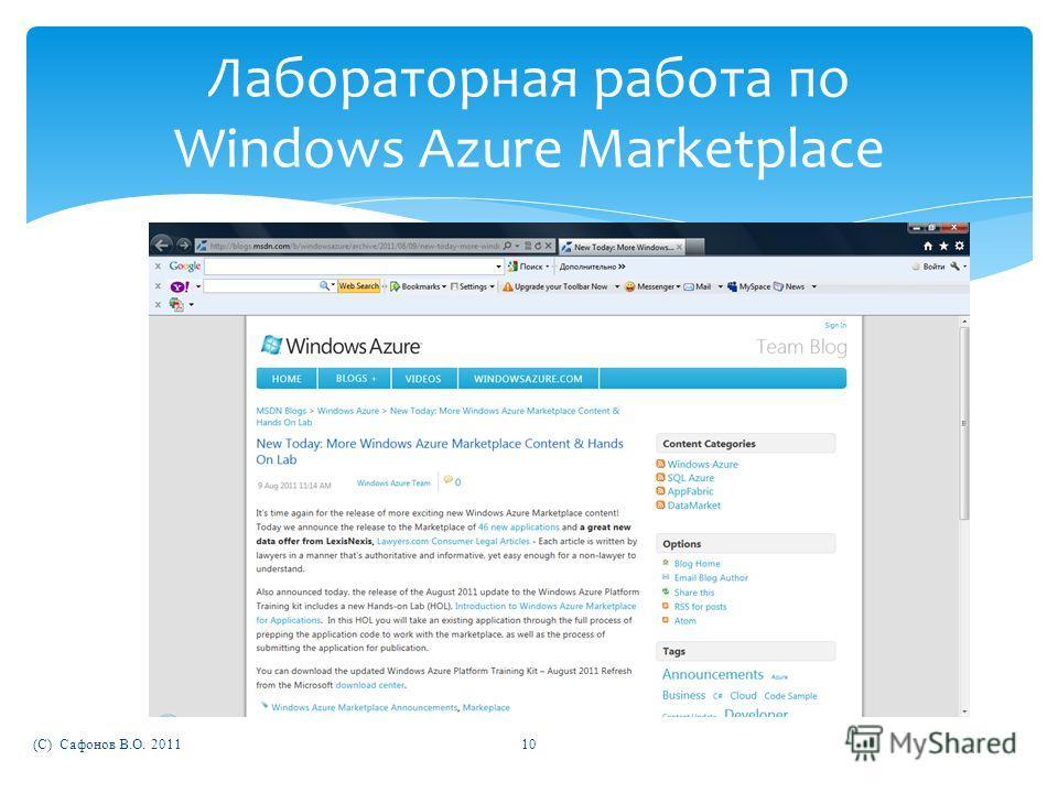 (C) Сафонов В.О. 201110 Лабораторная работа по Windows Azure Marketplace