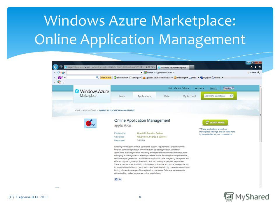 (C) Сафонов В.О. 20118 Windows Azure Marketplace: Online Application Management