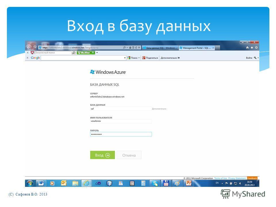 (C) Сафонов В.О. 2013 Вход в базу данных
