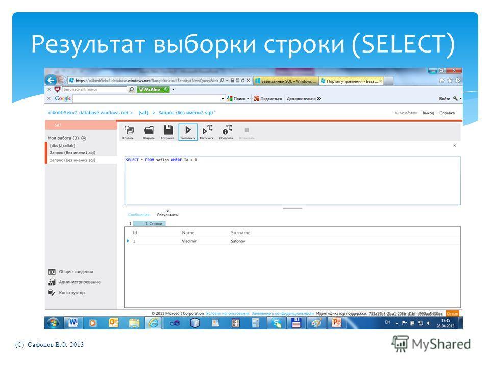 (C) Сафонов В.О. 2013 Результат выборки строки (SELECT)