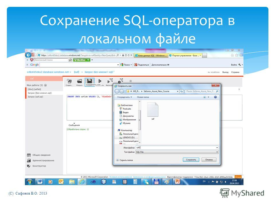 (C) Сафонов В.О. 2013 Сохранение SQL-оператора в локальном файле