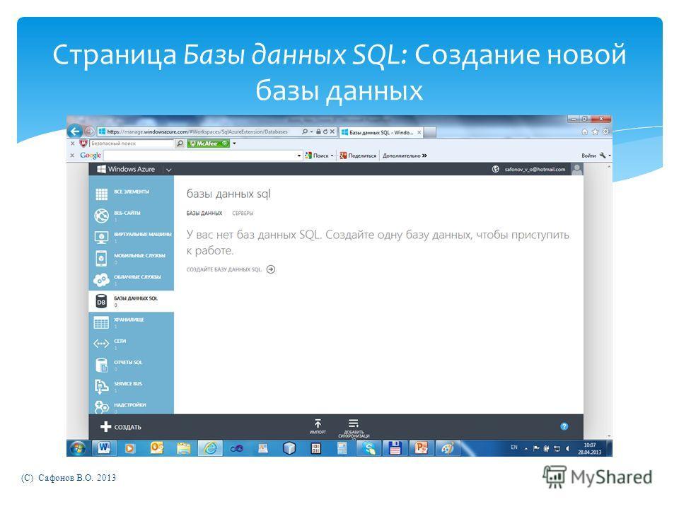 (C) Сафонов В.О. 2013 Страница Базы данных SQL: Создание новой базы данных
