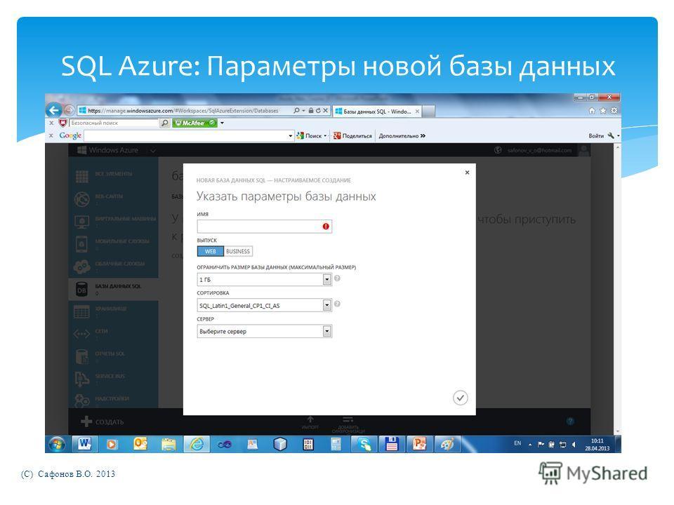 (C) Сафонов В.О. 2013 SQL Azure: Параметры новой базы данных