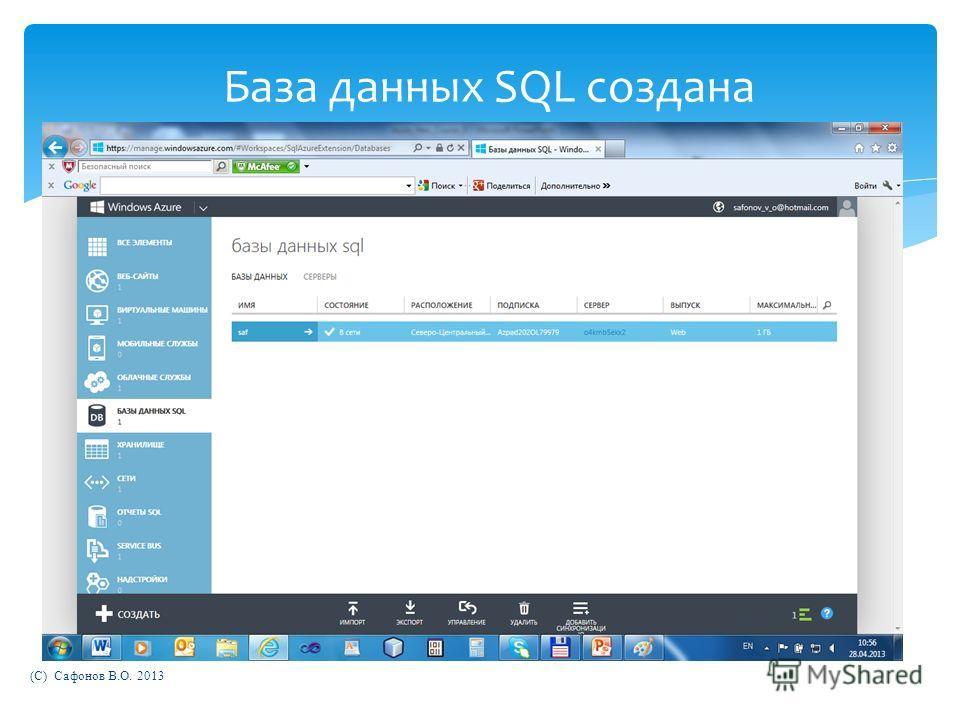 (C) Сафонов В.О. 2013 База данных SQL создана