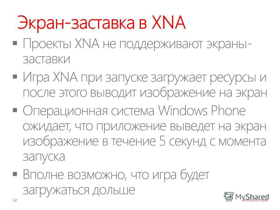 Windows Phone Экран-заставка в XNA 10
