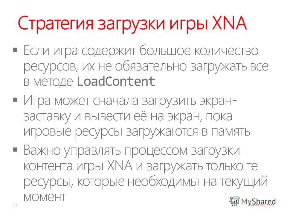 Windows Phone Стратегия загрузки игры XNA 11