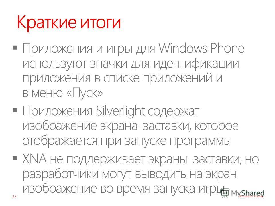 Windows Phone Краткие итоги 12